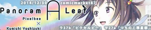 leaf_banner500.jpg